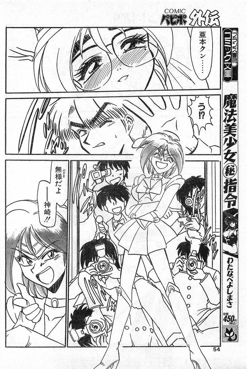 COMIC Papipo Gaiden 1996-04 Vol.21 53