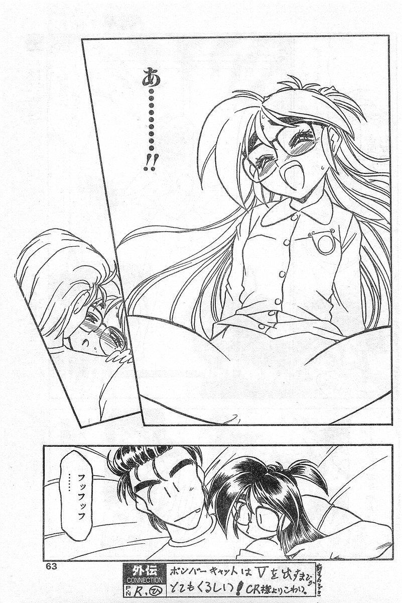COMIC Papipo Gaiden 1996-04 Vol.21 62