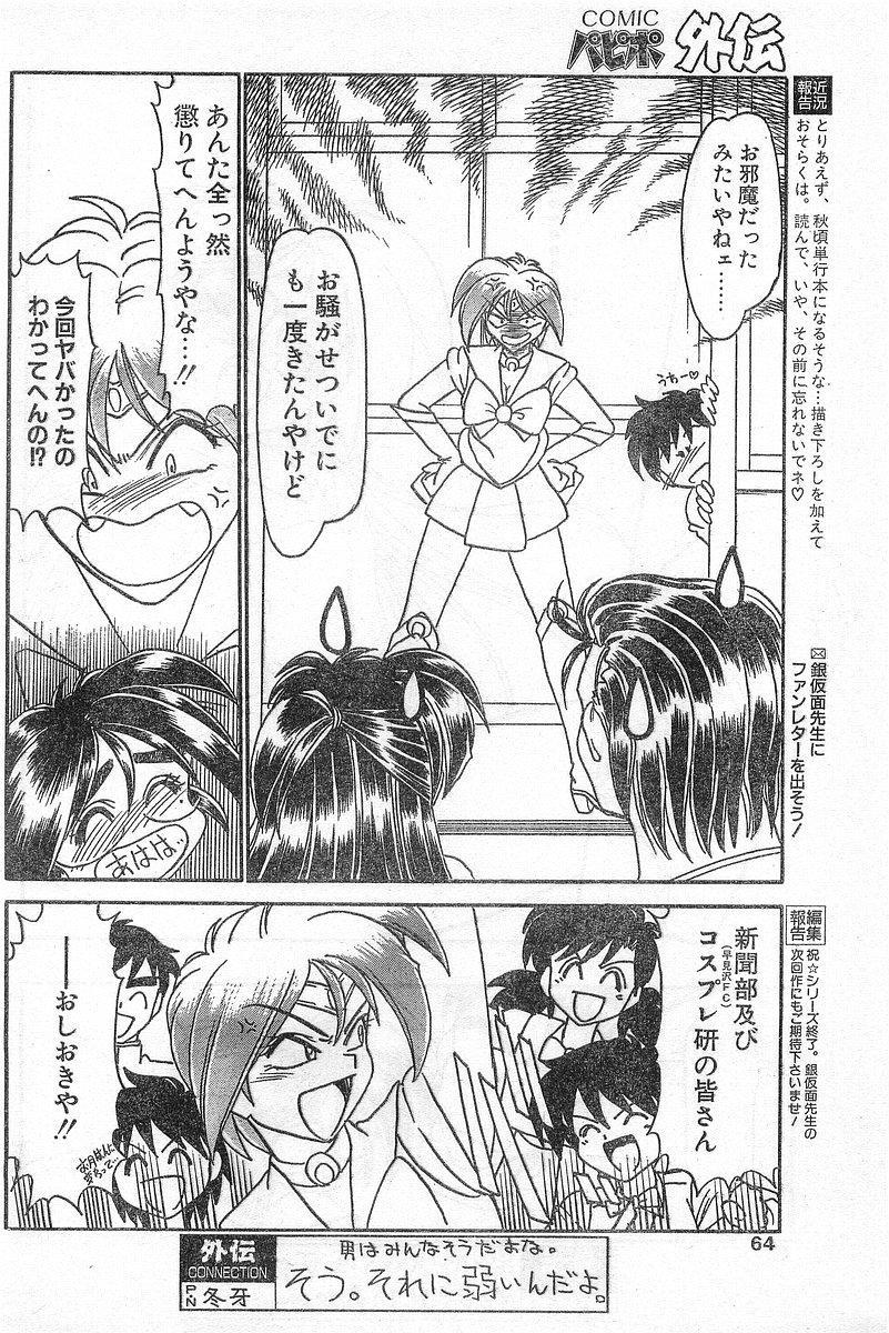 COMIC Papipo Gaiden 1996-04 Vol.21 63