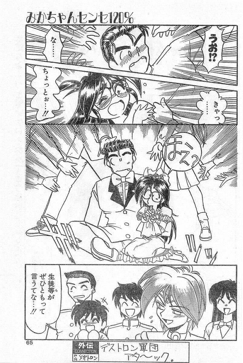 COMIC Papipo Gaiden 1996-04 Vol.21 64
