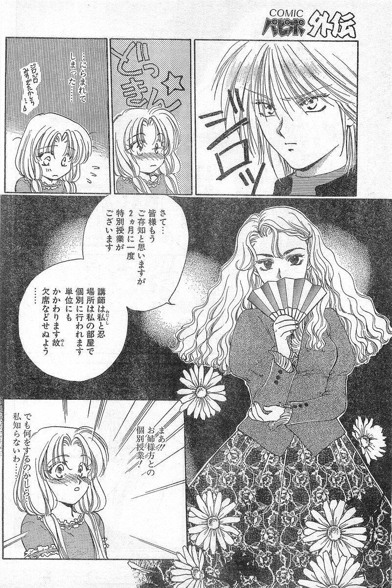 COMIC Papipo Gaiden 1996-04 Vol.21 69