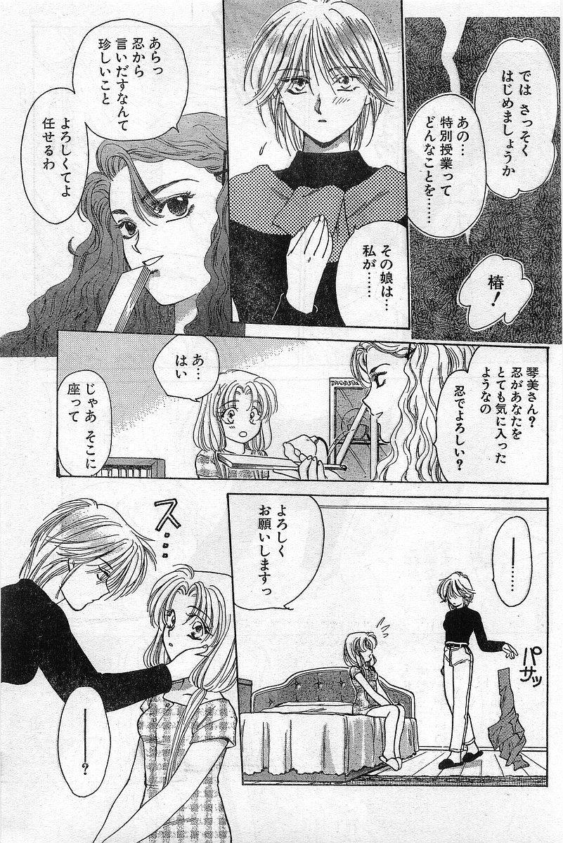 COMIC Papipo Gaiden 1996-04 Vol.21 72