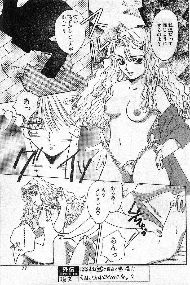 COMIC Papipo Gaiden 1996-04 Vol.21 76
