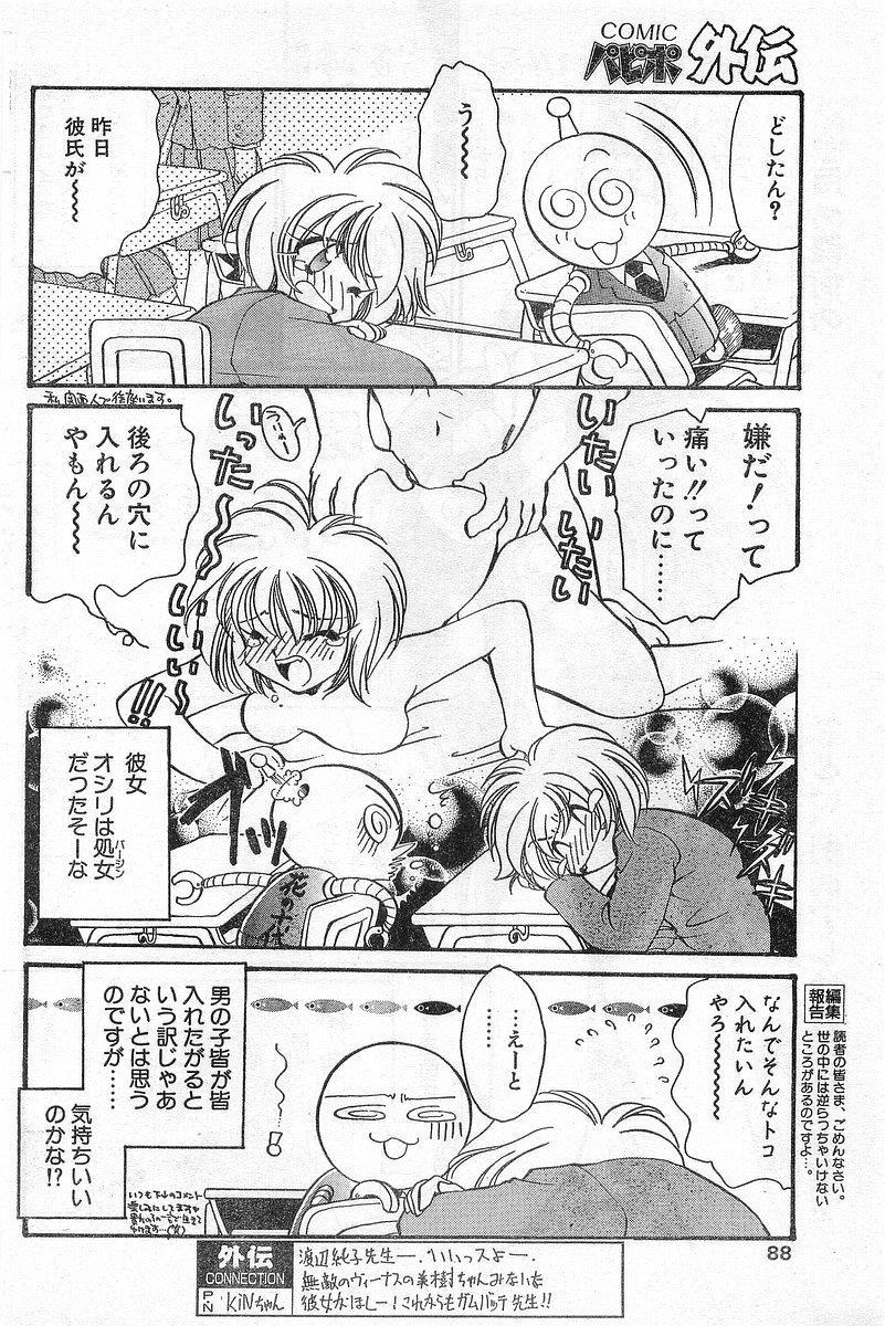 COMIC Papipo Gaiden 1996-04 Vol.21 87