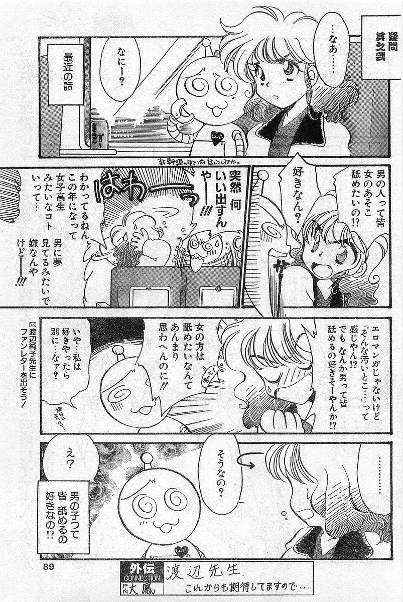 COMIC Papipo Gaiden 1996-04 Vol.21 88