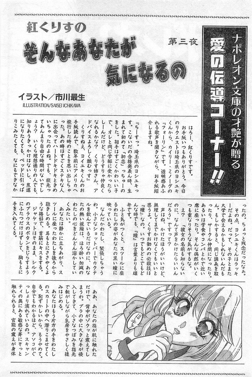 COMIC Papipo Gaiden 1996-04 Vol.21 91