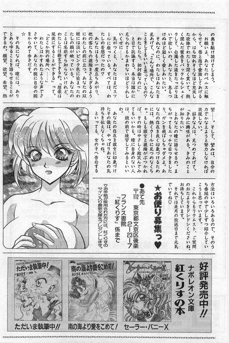 COMIC Papipo Gaiden 1996-04 Vol.21 92