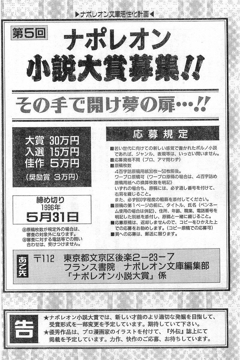COMIC Papipo Gaiden 1996-04 Vol.21 93