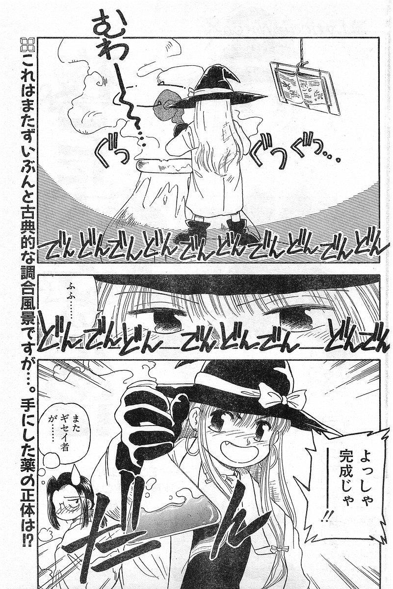COMIC Papipo Gaiden 1996-04 Vol.21 94