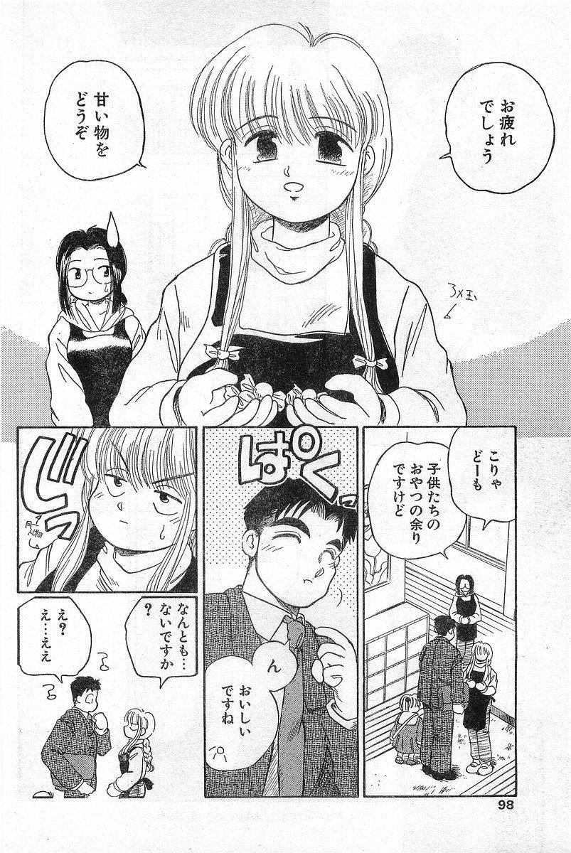 COMIC Papipo Gaiden 1996-04 Vol.21 97