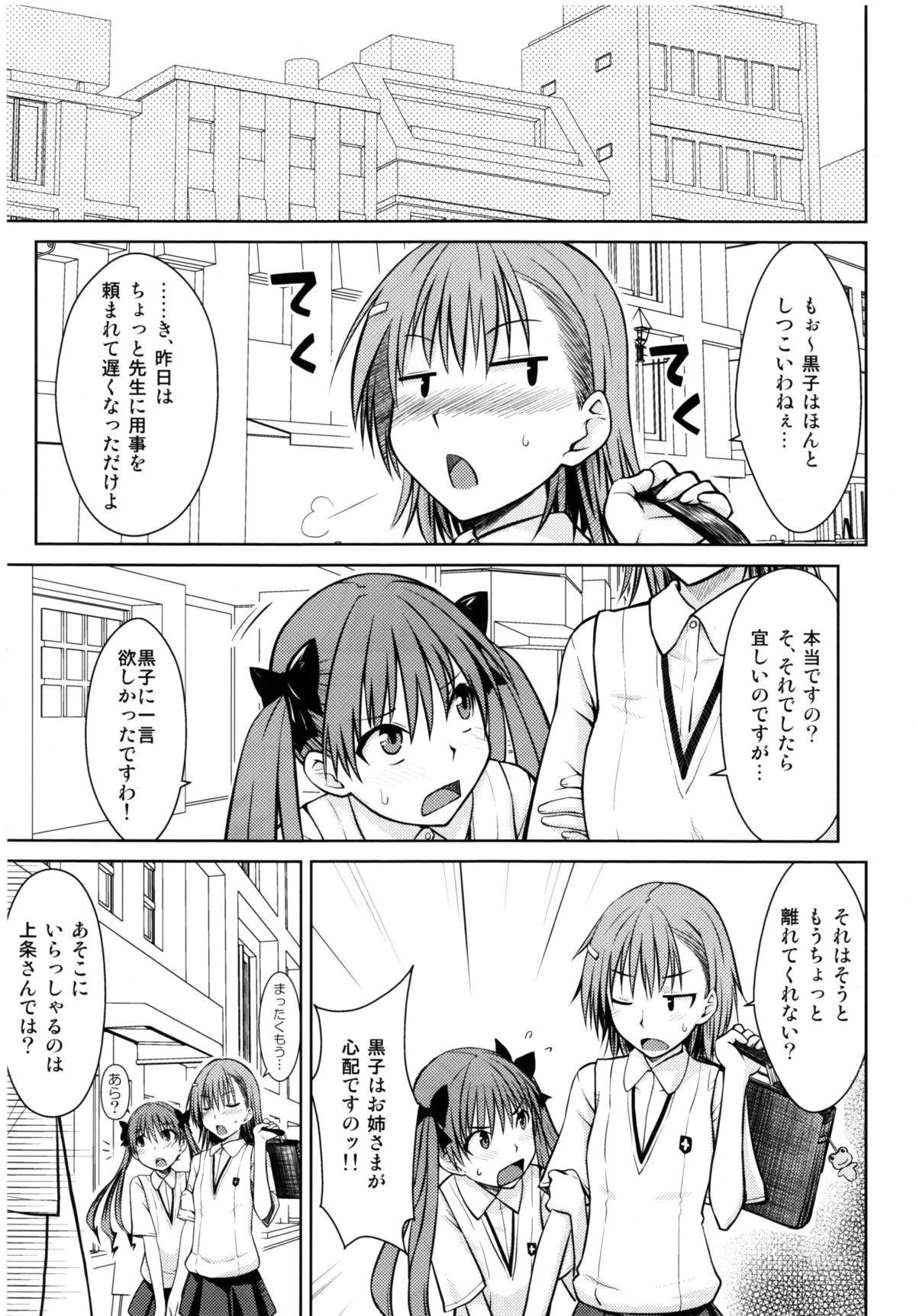 Toaru Himitsu no Onee-sama 21