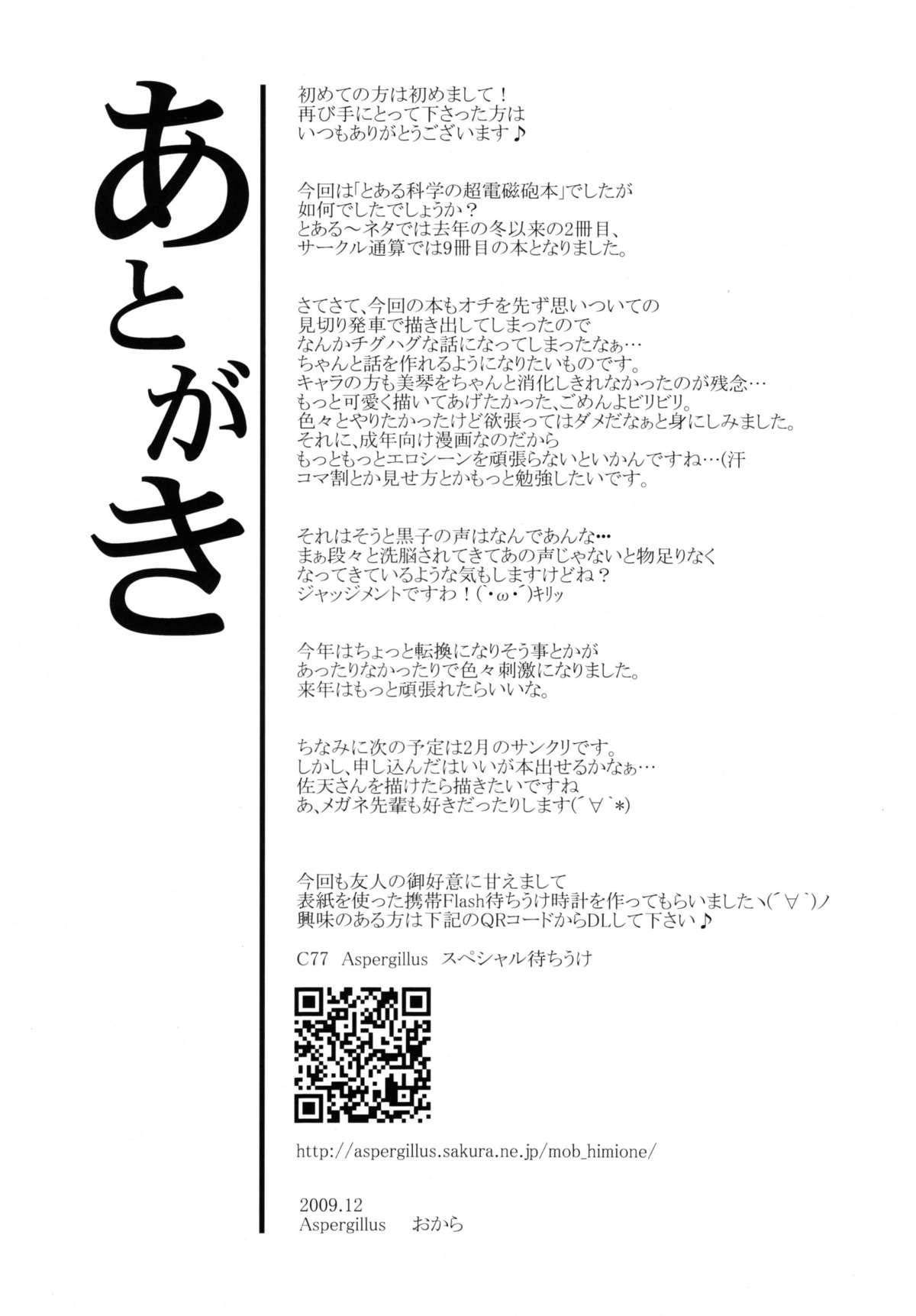 Toaru Himitsu no Onee-sama 23