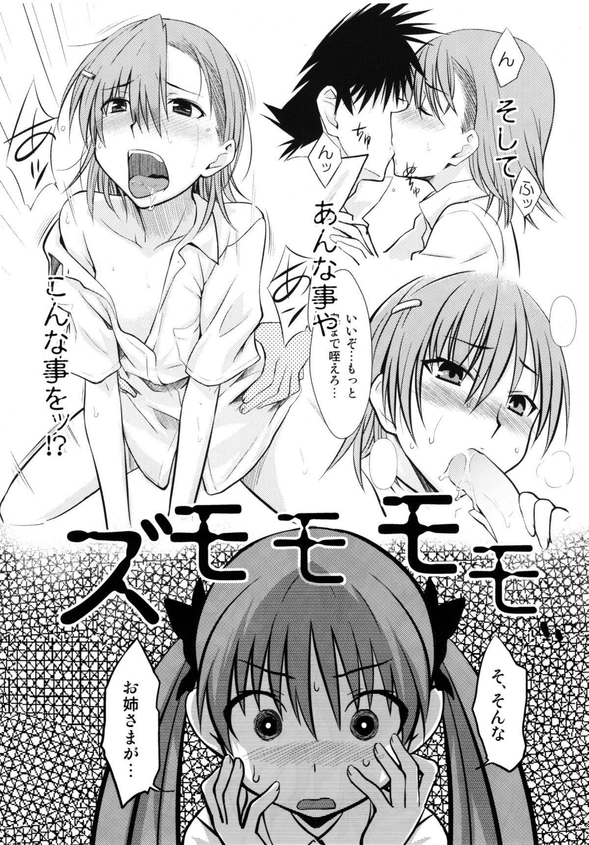 Toaru Himitsu no Onee-sama 4