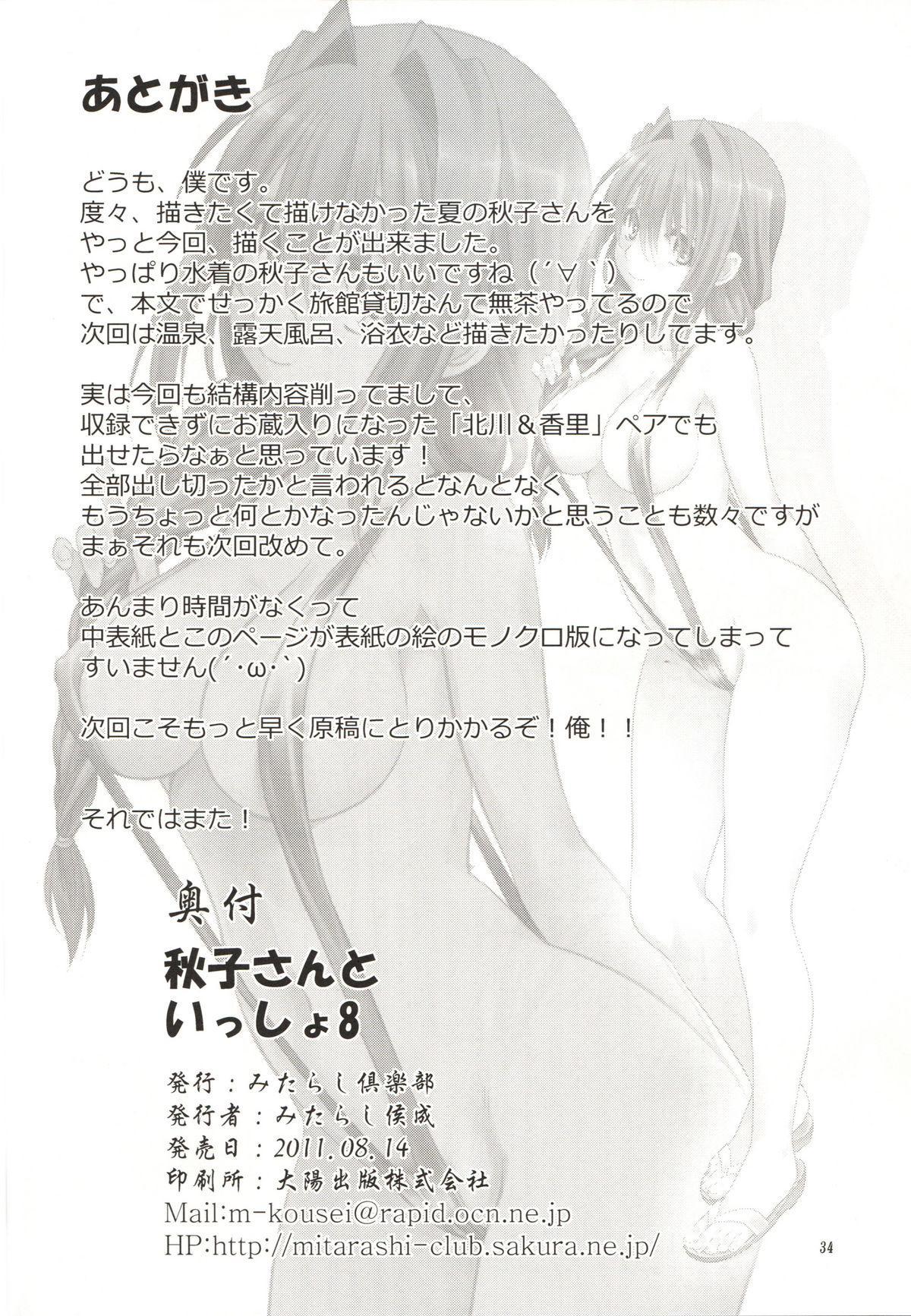 Akiko-san to Issho 8 33