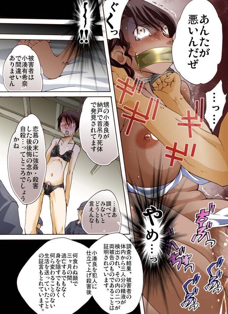 Yokubou Kaiki Dai 443 Shou 17