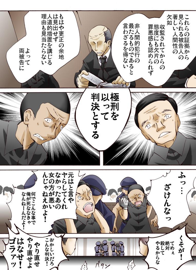 Yokubou Kaiki Dai 443 Shou 18