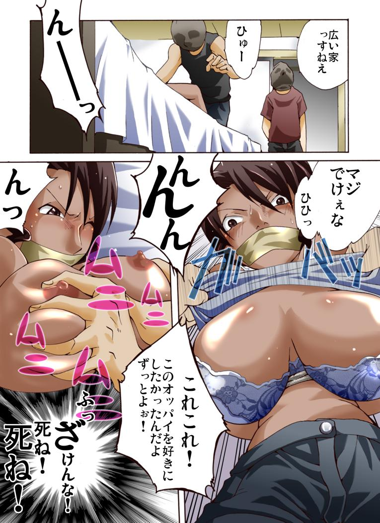 Yokubou Kaiki Dai 443 Shou 7