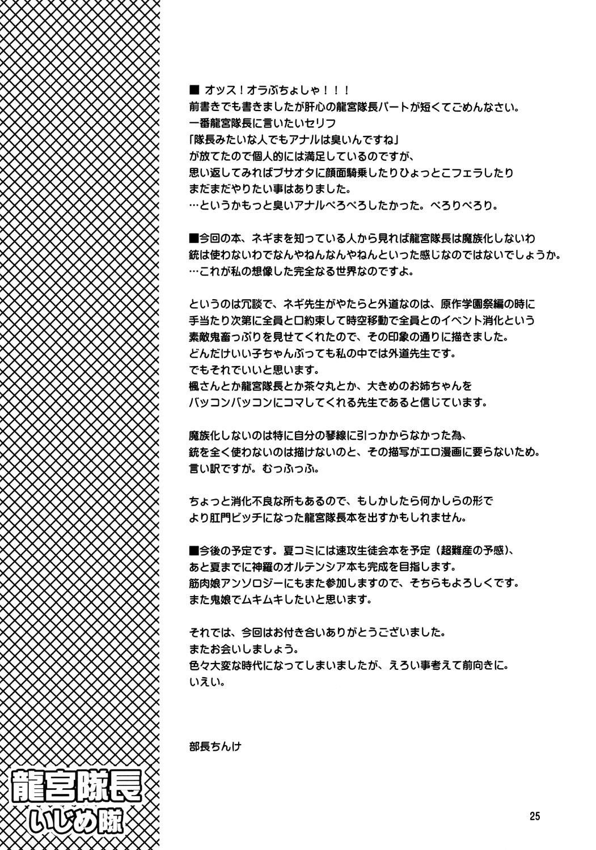 Tatsumiya Taichou Ijimetai 23