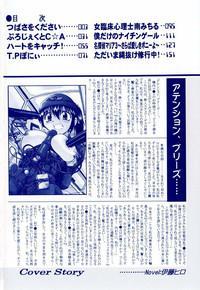 Inoue Yoshihisa - Give me Tsubasa 4