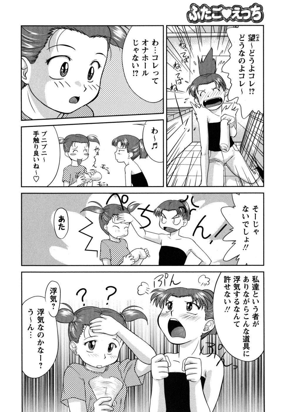 Futa Go Ecchi 107