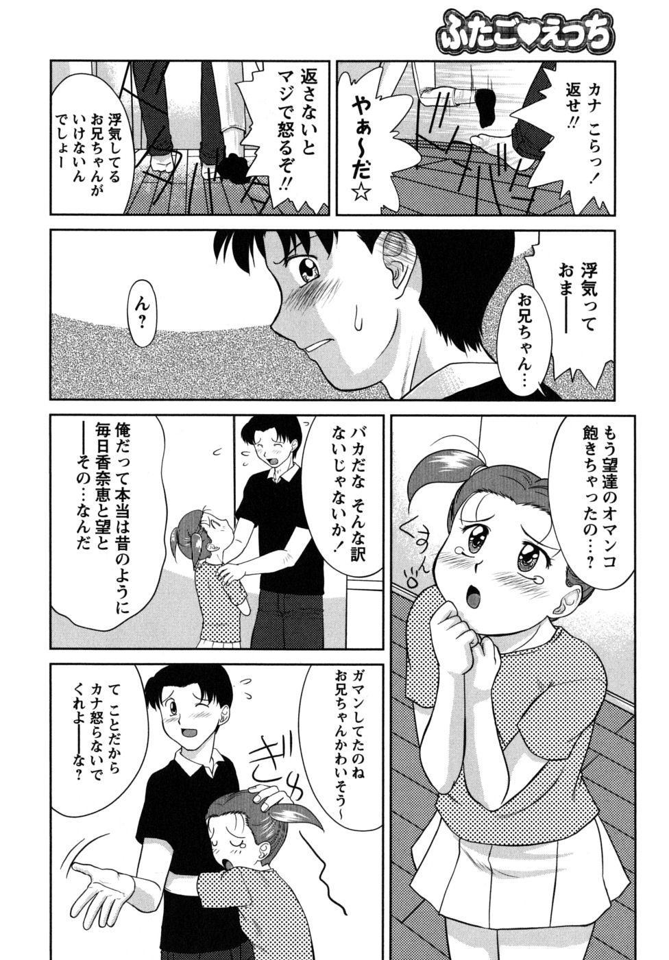 Futa Go Ecchi 109