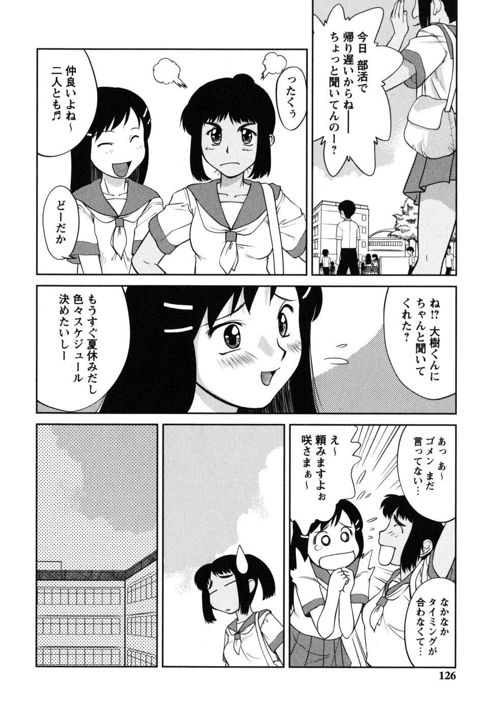 Futa Go Ecchi 125