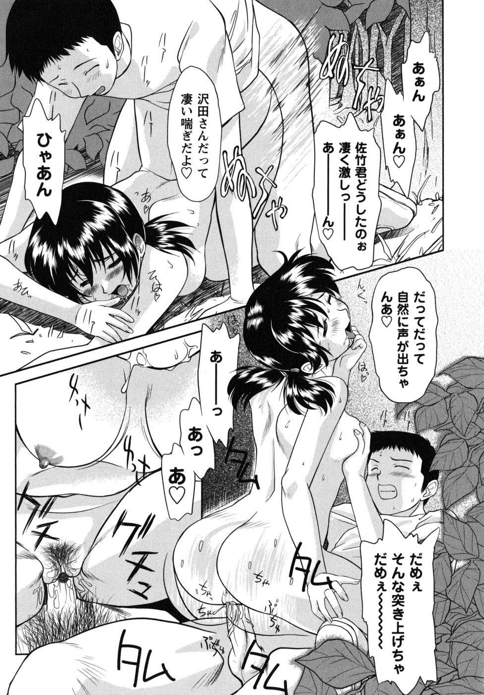 Futa Go Ecchi 198
