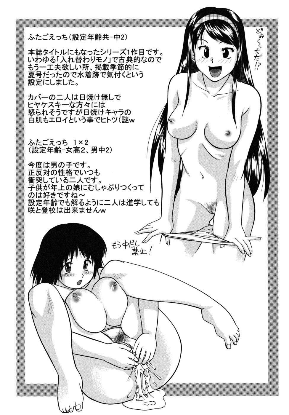 Futa Go Ecchi 206