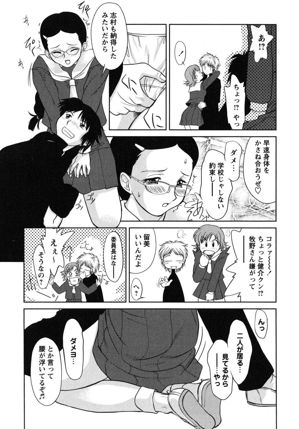 Futa Go Ecchi 34