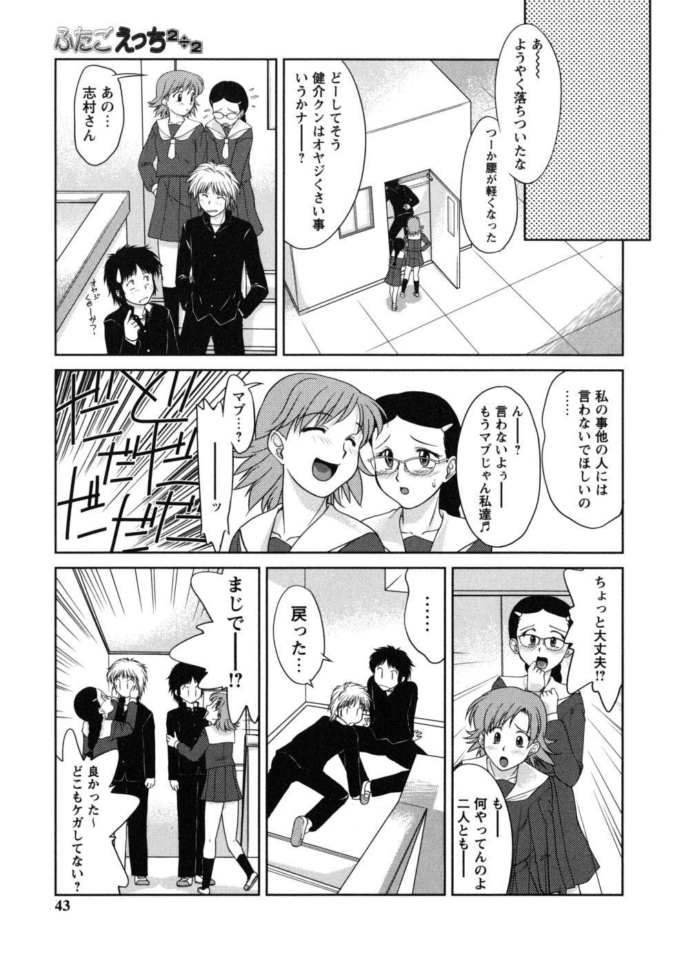 Futa Go Ecchi 42