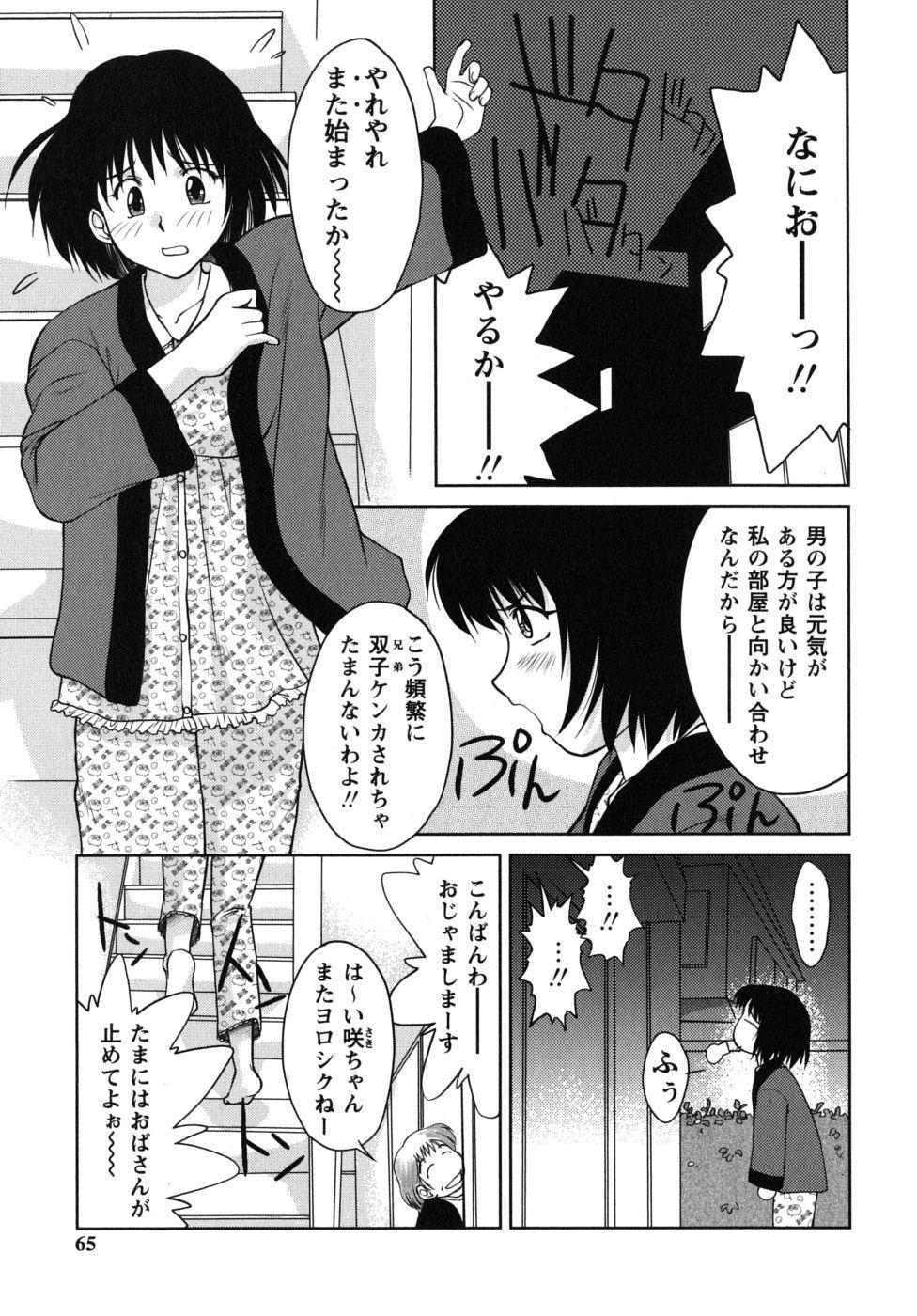 Futa Go Ecchi 64