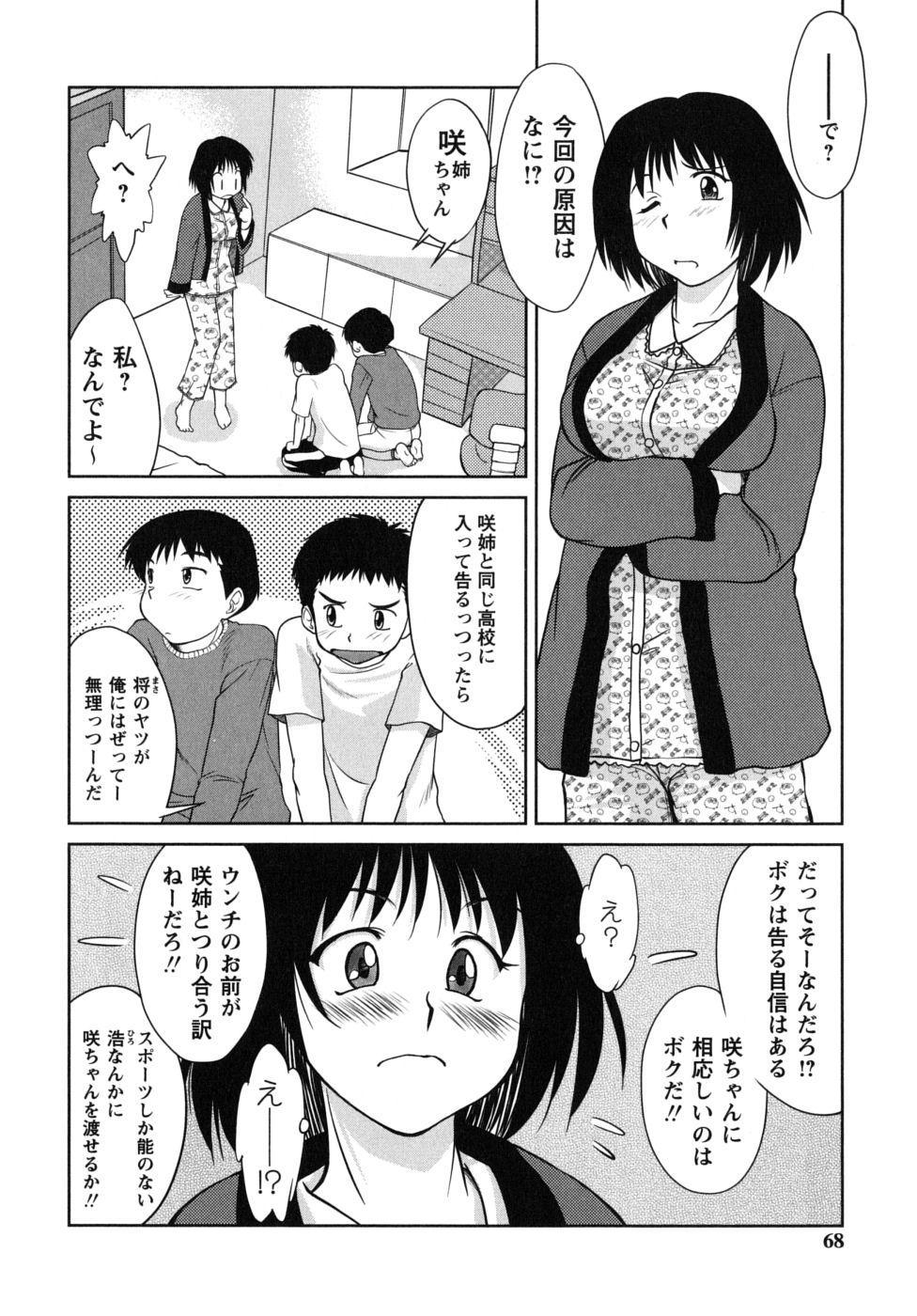 Futa Go Ecchi 67