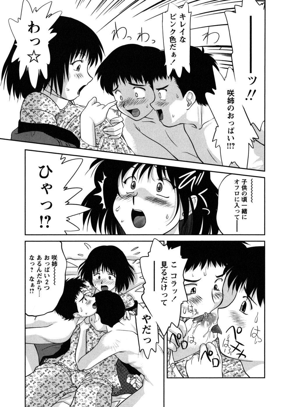 Futa Go Ecchi 72
