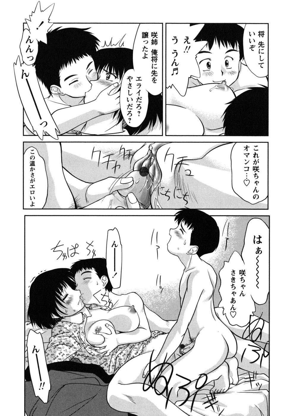 Futa Go Ecchi 74