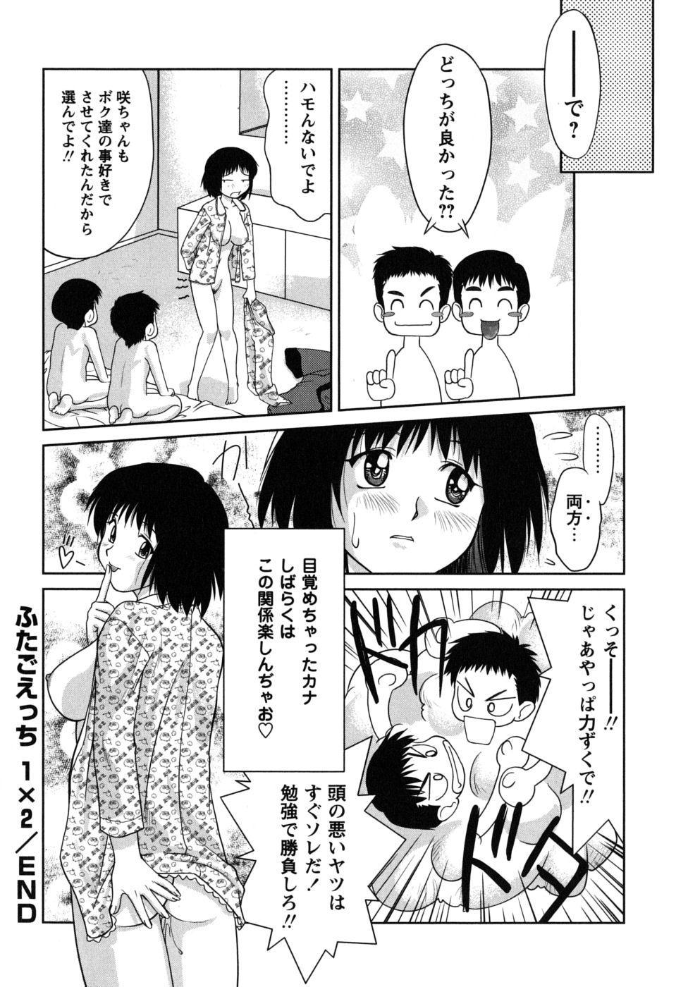 Futa Go Ecchi 83