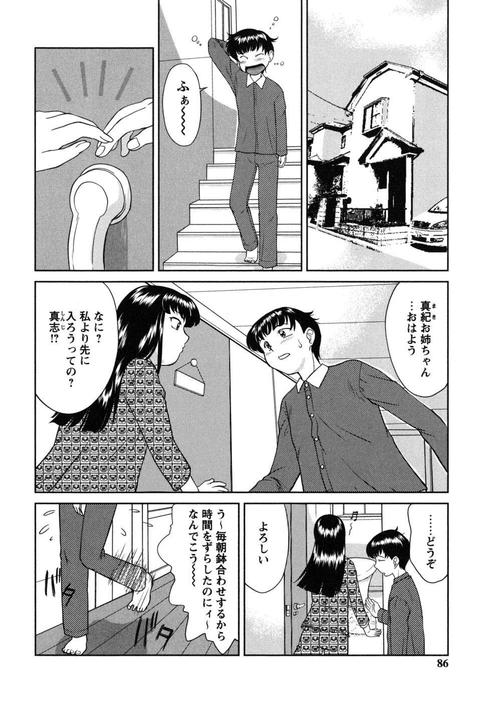 Futa Go Ecchi 85