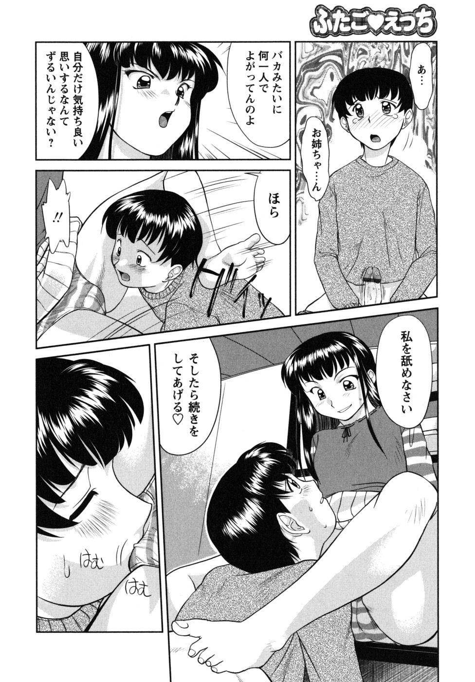Futa Go Ecchi 93