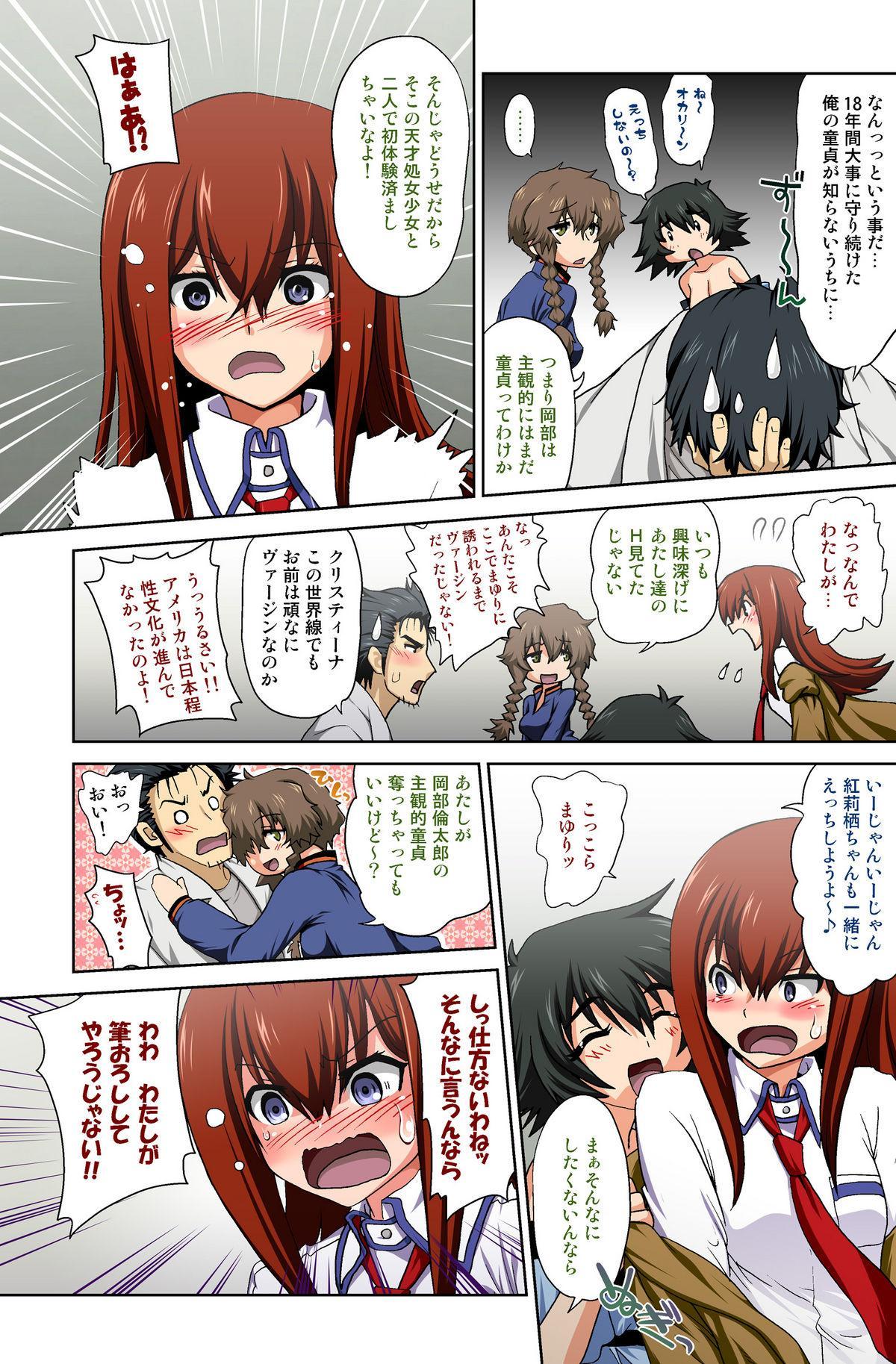 Shinsei Fukashin no Recorrection 3