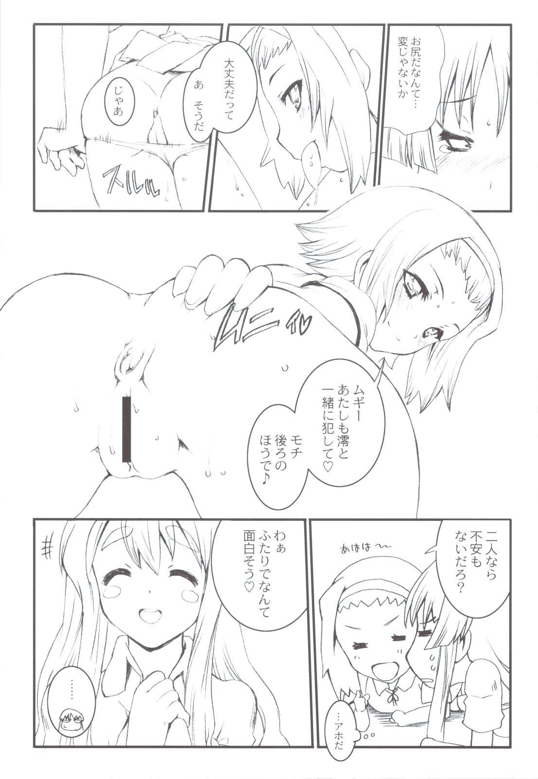 Pretty ☆ Crime ☆ Sachertorte 16