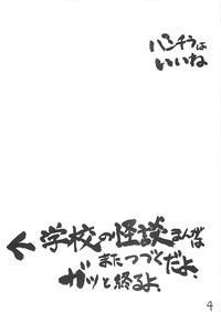 Takehara Style 2
