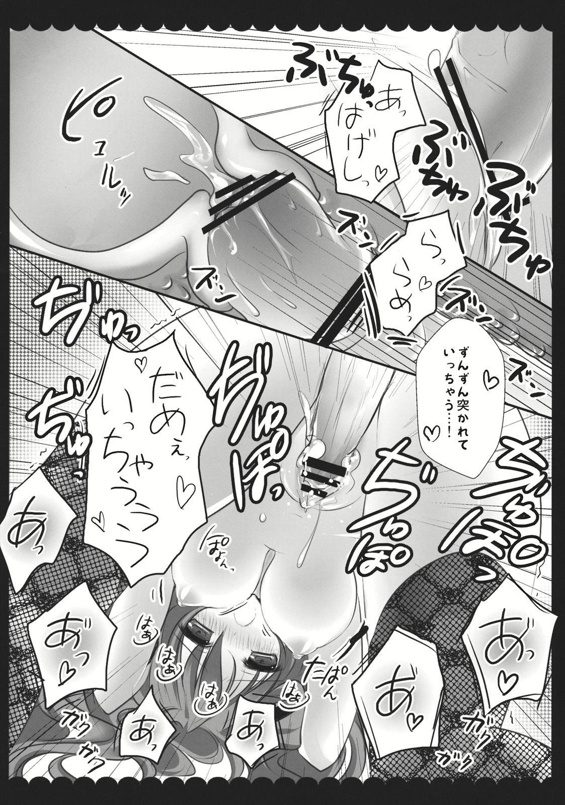 Meshimase Koakuma 15