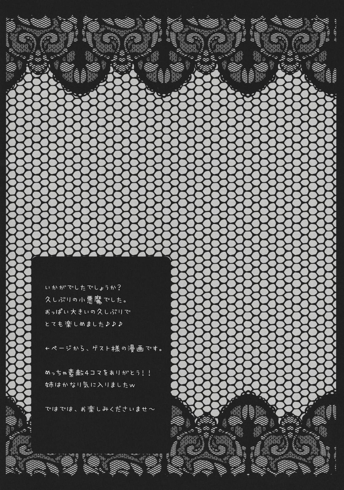 Meshimase Koakuma 17