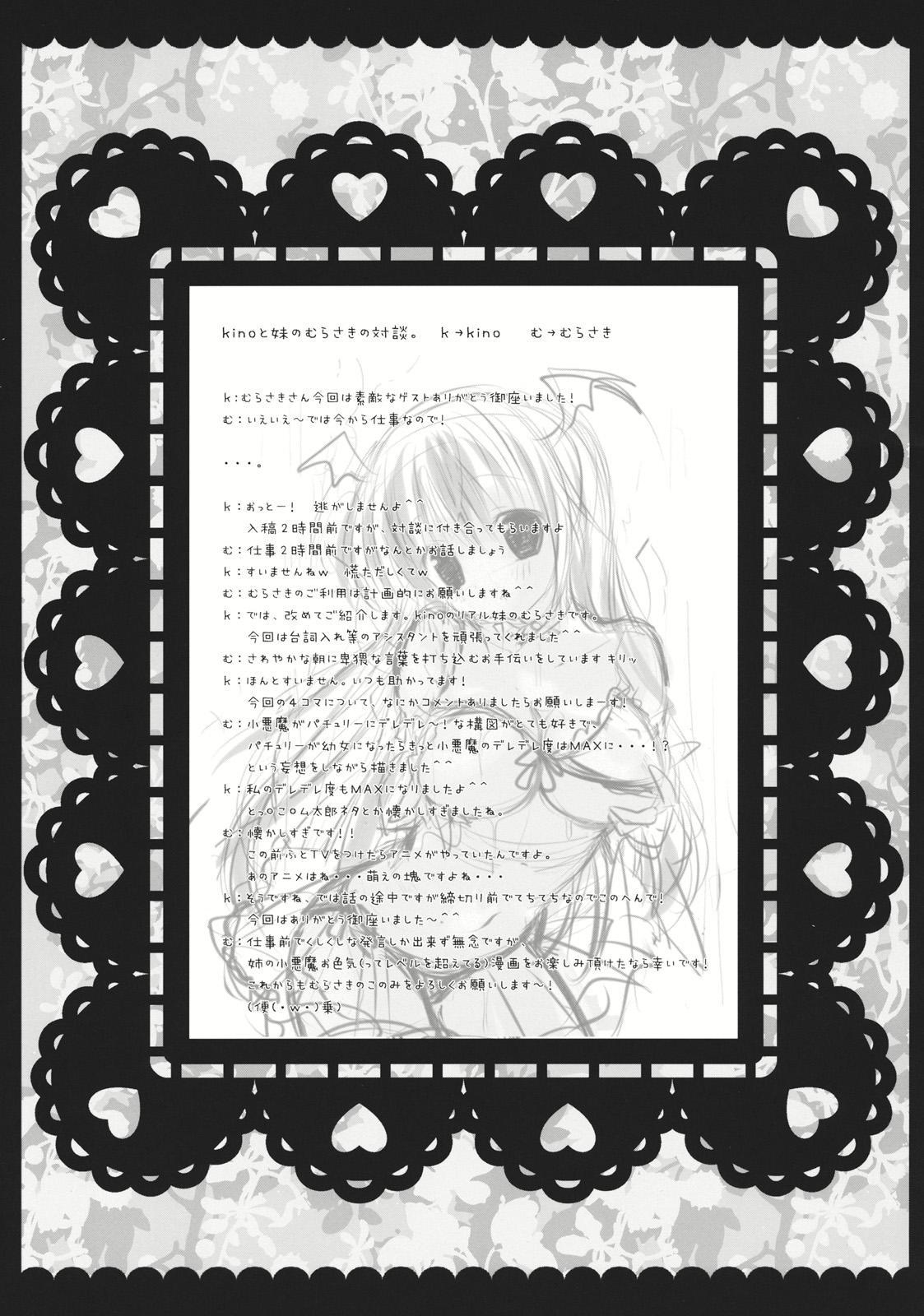 Meshimase Koakuma 20