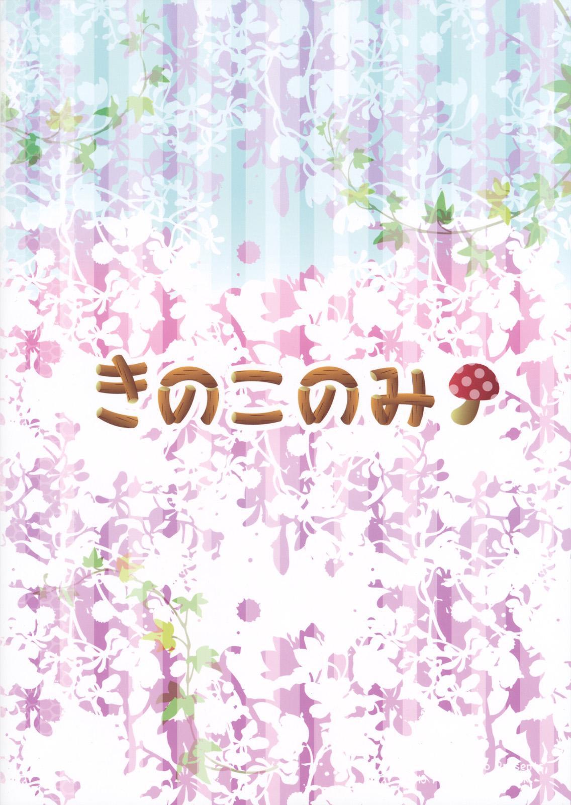 Meshimase Koakuma 23