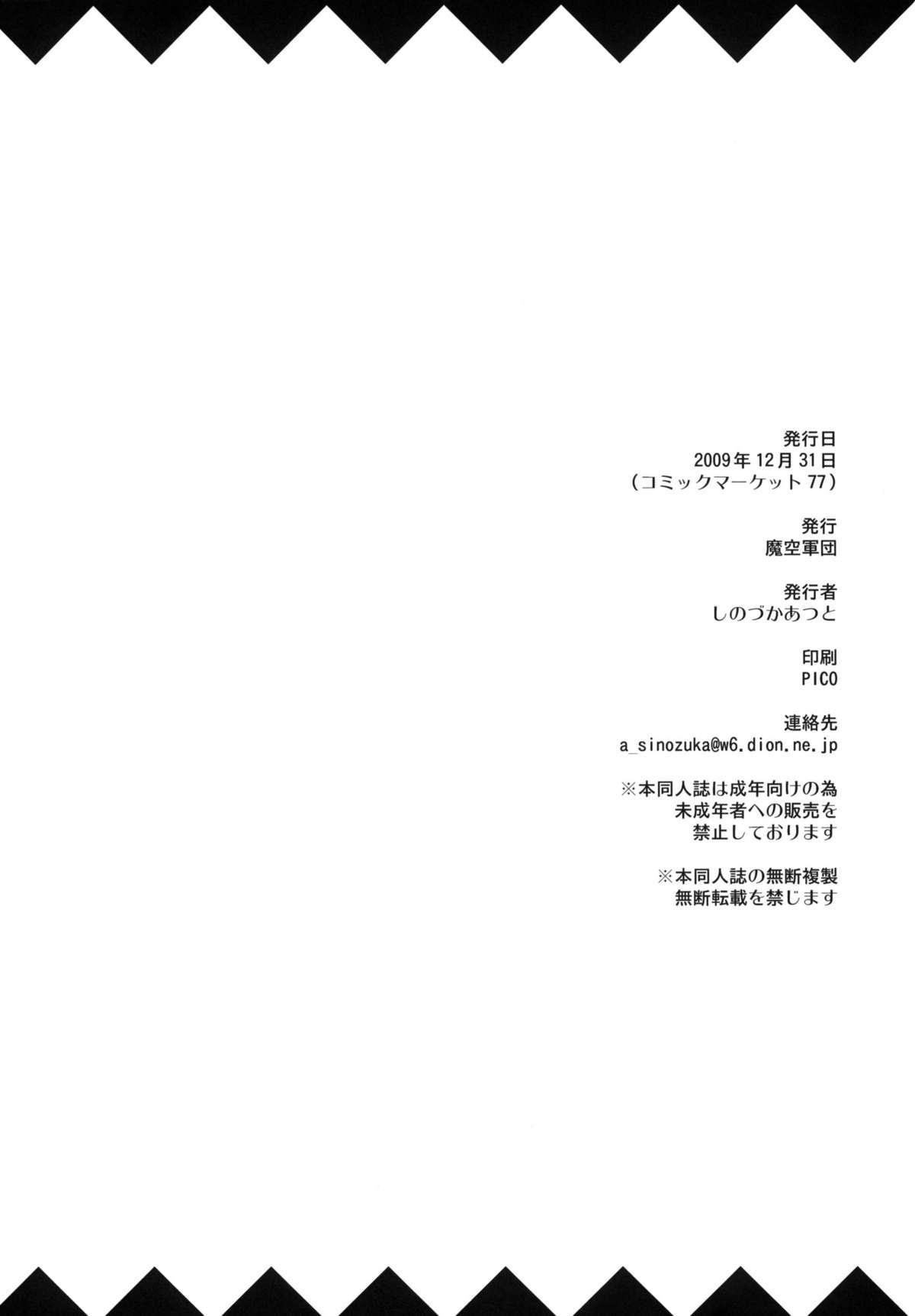 Mako P Tsuushin Kaijou Gentei Omake Hon 28