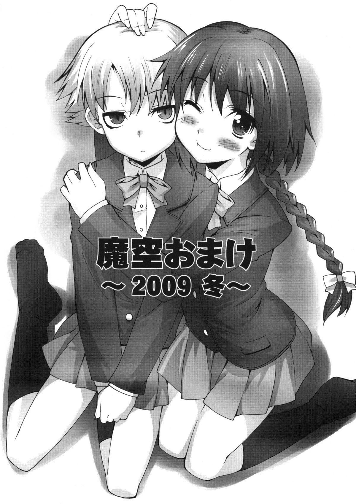 Mako P Tsuushin Kaijou Gentei Omake Hon 30