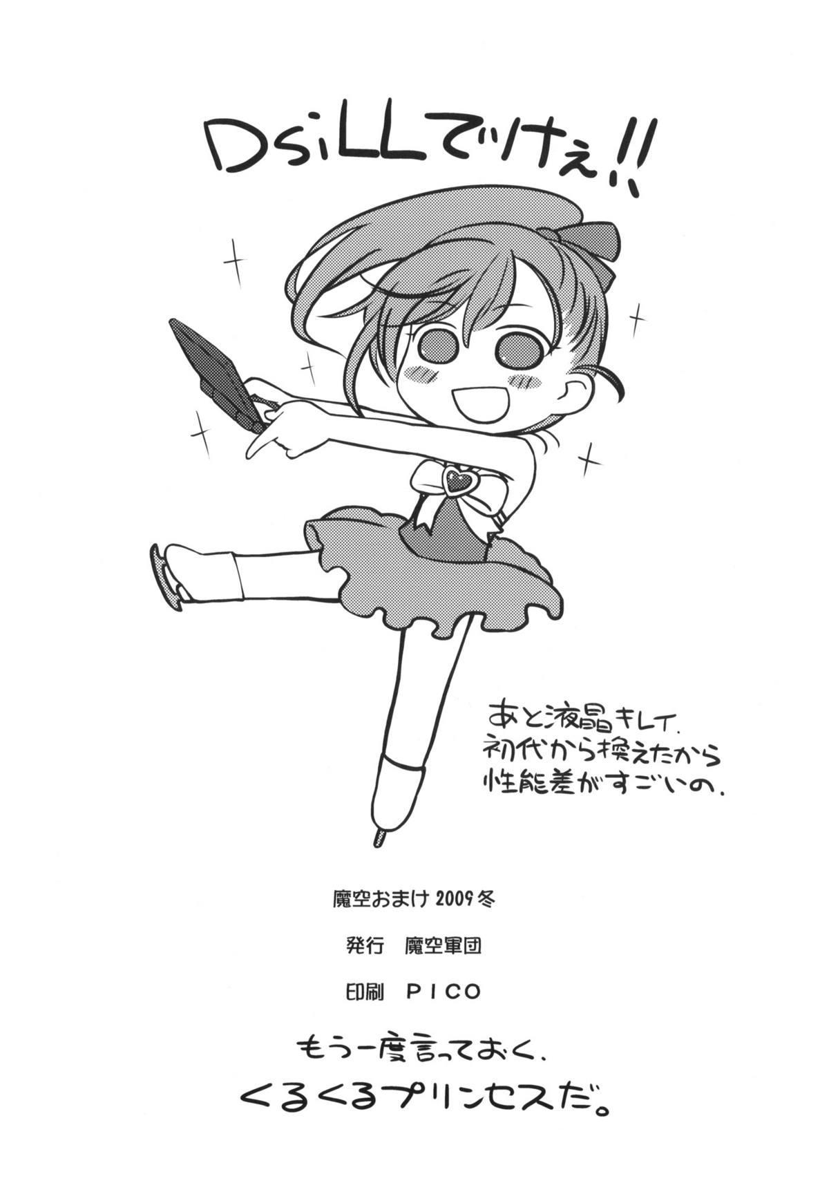 Mako P Tsuushin Kaijou Gentei Omake Hon 37