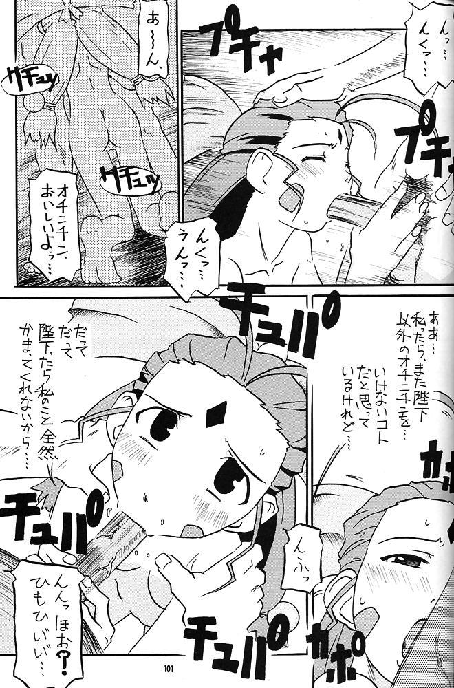 Nan Demo-R Ken 98