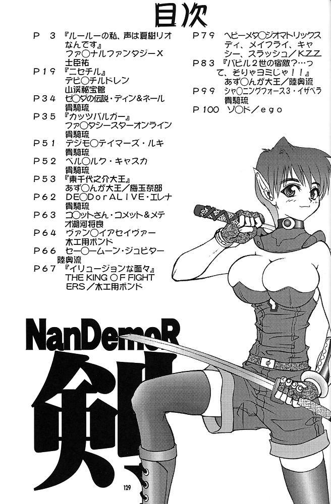 Nan Demo-R Ken 126