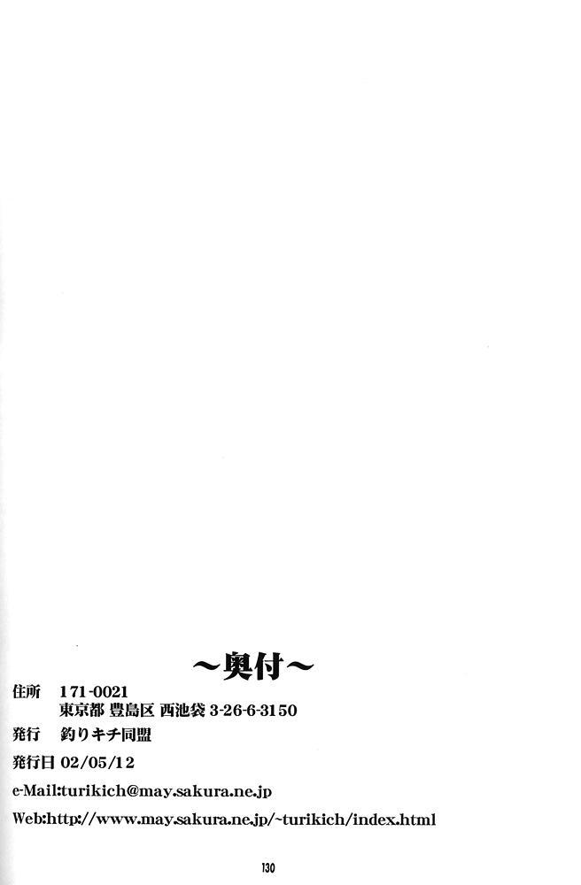 Nan Demo-R Ken 127